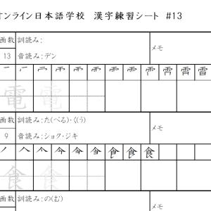 Kanji Practice Sheets Download.