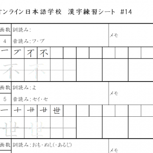 漢字 Kanji JLPT N4 Level with stroke order #14 on Youtube
