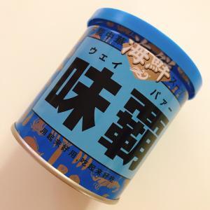 新発売♪味覇の青
