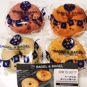 ベーグル専門店 BAGEL&BAGEL