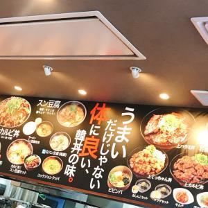 カルビ丼とスン豆腐専門店