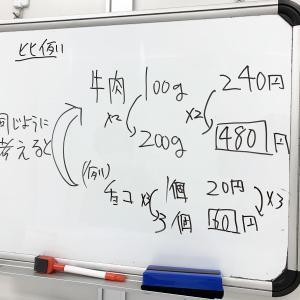 コーチング1大阪校 授業の様子⑥