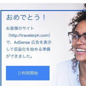 【2019年6月】GoogleAdSense通過までにした対策
