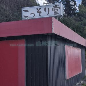 【昭和文化遺産】こっそり堂は男のロマン【大人の階段】