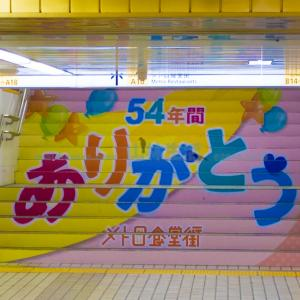 54年の歴史に終止符。新宿駅西口「新宿メトロ食堂街」の最後