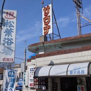 【西の最果て】百合ヶ丘探索。松葉浴場、洋食レストラン「フローラ」へ