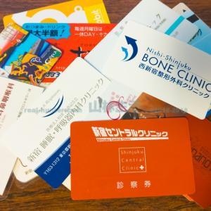 【断捨離】不要な診察券、名刺、ポイントカード。何を捨てて何を残すか