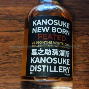 【ジャパニーズモルト】「KANOSUKE NEW BORN PEATED」を飲んでみて