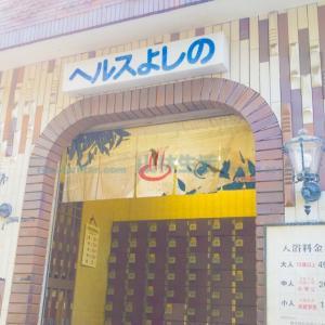 【読売ランド前駅】マフィアX、ヘルスよしの、ビール【かわさき銭湯巡り】
