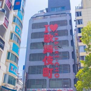 変化する歌舞伎町。ゴンドラは回らない【ノーパンしゃぶしゃぶ探索】