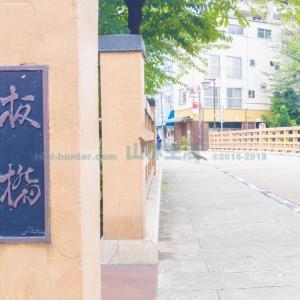 【板橋宿】板橋のその先、殺人村と呼ばれた宿場町「岩の坂」