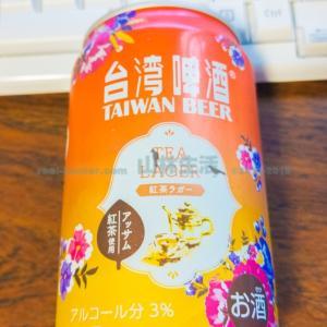 【次の行先は台湾で】台湾ビール「紅茶ラガー」を飲んでみて