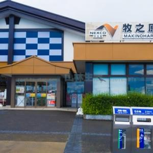 九州まで自家用車で行くのは金銭的に見ても好ましくない