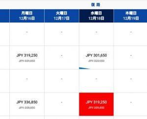 【KUL発】ビジネスクラスでPP単価が良いスタアラ便なんてある?:ANAは明日までドイツ発日本行きのビジネスクラスセール←(70%)