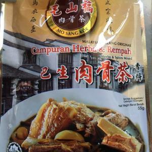 【肉骨茶(バクテー) 】お土産に最適!クアラルンプールで買ってきた華人料理の定番パックを使って作ってみた!