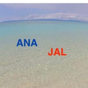 【ANAとJAL:夏セール】「ANAにキュン」29日限定セールの振り返りとJALタイムセール