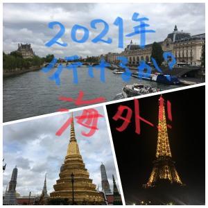 【EUは日本人観光客受け入れ開始】2021年内に海外旅行は叶うのか?帰国時は?他地域は?