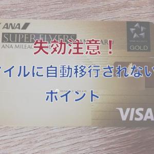 【失効注意/三井住友カード】ANAカードなのにマイルに自動移行されないポイント?