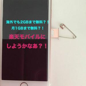 【楽天モバイル検討中】1GBまで月額0円?! 海外でも使える?! iPhone縛りなしで割引も魅力