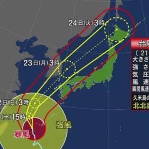 """【nhk news web】   9月21日06:00分、""""""""台風17号 沖縄に最接近 あす対馬海峡へ 3連休は広範囲に影響"""""""""""