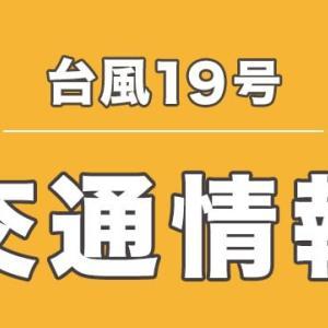 "【nhk news web】   10月16日05:10分、"""" 台風19号 新幹線 首都圏鉄道各線 高速道 まとめ(16日)"""""