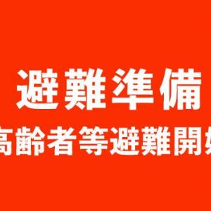 "【nhk news web】    10月18日14:00分、""""相模原 緑区の一部で避難準備の情報"""""