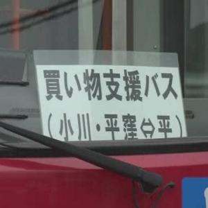 """【nhk news web】    10月22日12:29分、""""""""車が水につかる被害の福島 いわき 買い物支援バスが運行開始"""""""""""