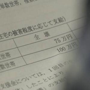 "【nhk news web】 (支援重要記事/保存)   10月22日13:35分、""""台風19号で住宅被害の人たちに再建支援制度の説明会 水戸"""""