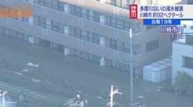 """【nhk news web】    10月23日19:31分、""""""""川崎市 排水路逆流による浸水 約92ヘクタールに"""""""""""