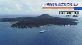 "【nhk news web】   12月5日20:20分、""""小笠原諸島 西之島で噴火か 警戒範囲拡大"""""