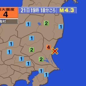 "【nhk news web】 1月21日 19時27分、""""茨城県北部で震度4 津波の心配なし """""