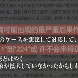 "【nhk news web】   1月23日 7時18分、 """"新型ウイルス肺炎 情報公開めぐり中国国内でも当局対応に批判 """""