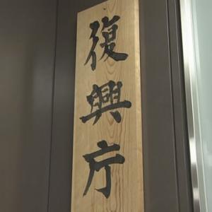 nhk news web ; 2月21日05:52分、福島復興再生特措法の改正案 移住促進事業にも交付金