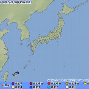 【気象庁】 8月24日08:45分、石垣島近海で最大震度3!!!