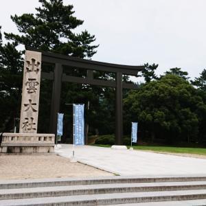 日本一縁結びの出雲大社と日本一龍神神社 参拝
