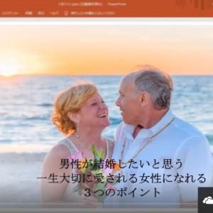 【感】彼が結婚したくなる3つのポイント アファメーションを早速はじめました!