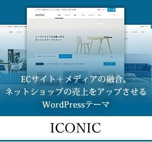 ネットショップ向けのWordPressテーマ「ICONIC」