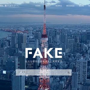ベンチャー企業を立ち上げたらWordPressテーマ「fake」で告知しよう