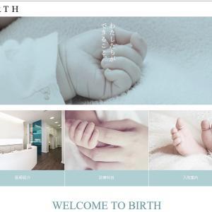 美容系にぴったりのTCDのWordPressテーマ「BIRTH」
