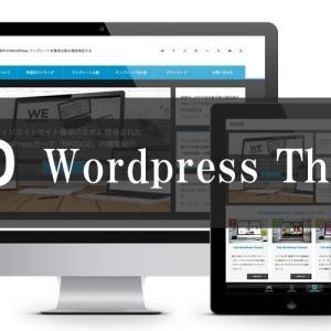WordPressテーマはTCDがおすすめ!