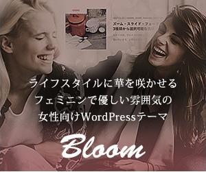美容系やファッションサイトに最適なWordPressテーマ「Bloom」