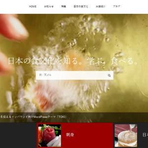 日本のお店のホームページに最高のテンプレートTOKIはいかがですか