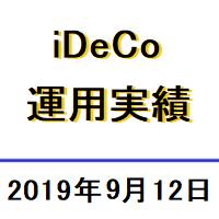 iDeCo運用実績-2019年9月12日時点