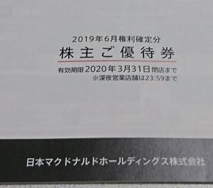 【株主優待】日本マクドナルドホールディングスの株主優待を受領-2019年9月28日