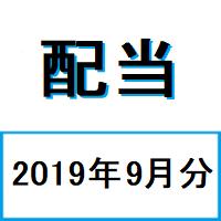 【配当】2019年9月分の配当受領結果