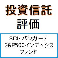 【投資信託】SBI・バンガード・S&P500インデックス・ファンドの評価