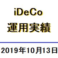 iDeCo運用実績-2019年10月13日時点