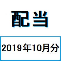【配当】2019年10月分の配当受領結果