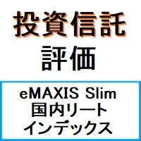 【投資信託】eMAXIS Slim国内リートインデックスの評価