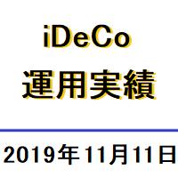 iDeCo運用実績-2019年11月11日時点